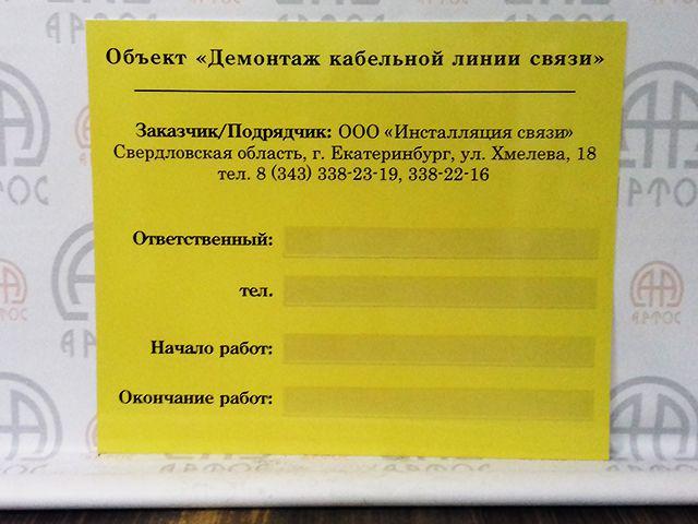 Информационный стенд Паспорт объекта