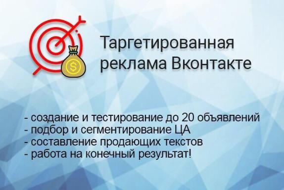 Настройка Таргетированной рекламы Facebook, Inst, Vk