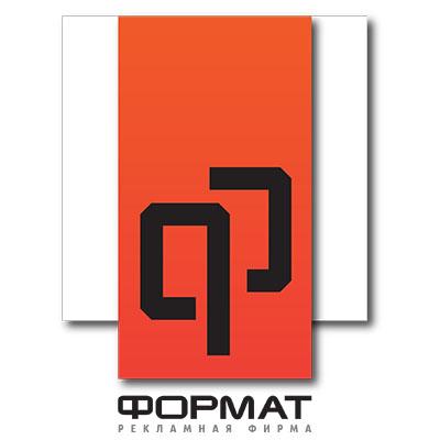 Рекламно-производственная компания ФОРМАТ