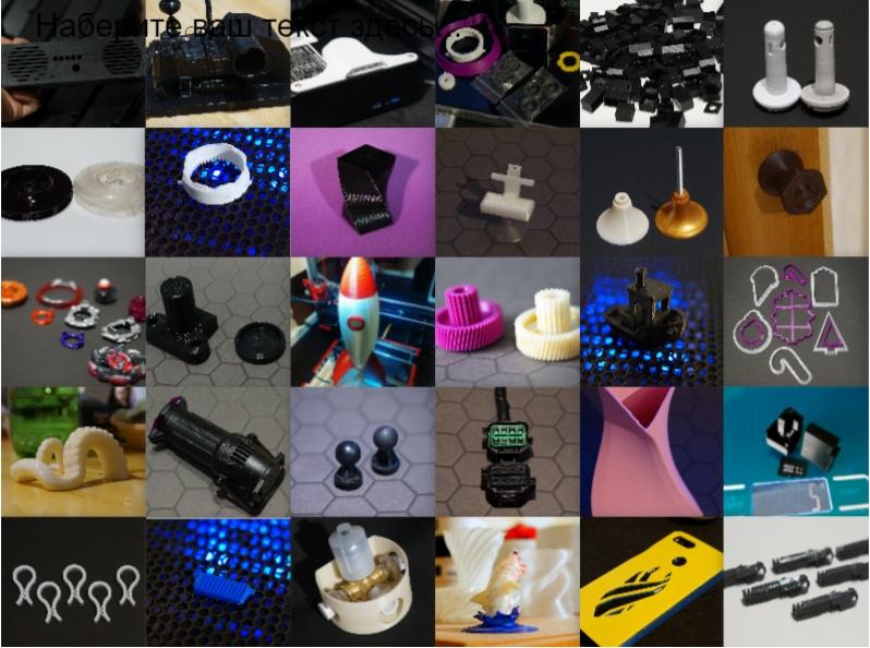 3D печать изделий из полимеров