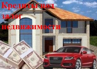 ЗалогПерезалог жилой недвижимости в Москве и МО.
