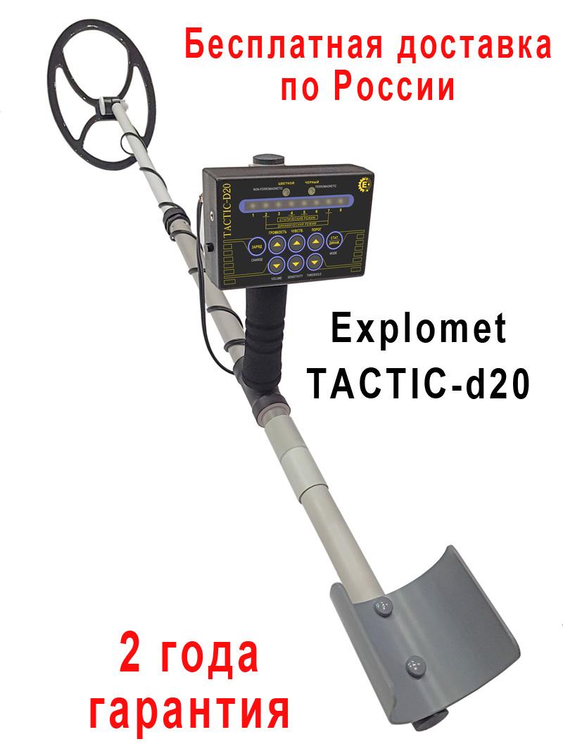 металлодетектор Explomet Tactic-D20